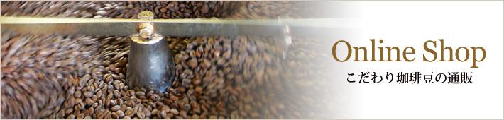 こだわりの珈琲豆の通販