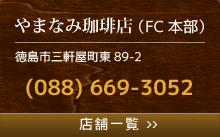 やまなみ珈琲店(FC本部) 店舗一覧へ