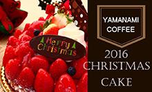 YAMANAMI_2016クリスマスケーキ